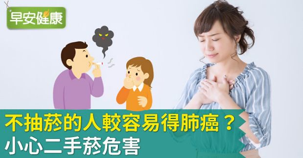 不抽菸的人較容易得肺癌?小心二手菸危害