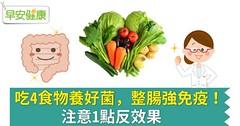 吃4食物養好菌,整腸強免疫!注意1點反效果