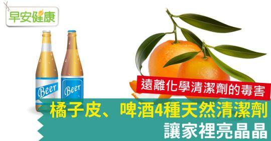 橘子皮、啤酒4種天然清潔劑,讓家裡亮晶晶