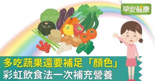 多吃蔬果還要補足「顏色」 彩虹飲食法一次補充營養