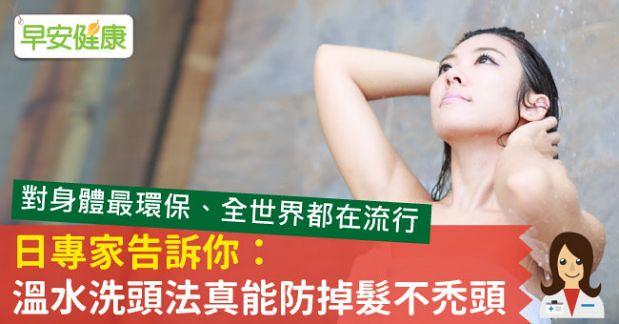 日專家告訴你:溫水洗頭法真能防掉髮不禿頭