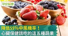 降低55%中風機率!心臟保健該吃的這五種蔬果
