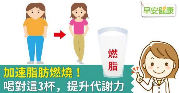 加速脂肪燃燒!喝對這3杯,提升代謝力