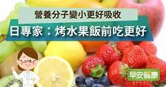 營養分子變小更好吸收,日專家:烤水果飯前吃更好