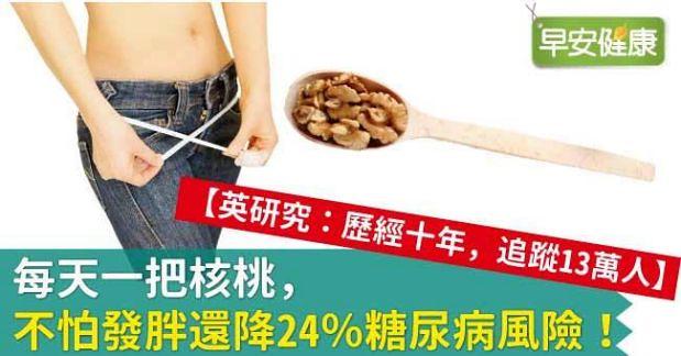 每天一把核桃,不怕發胖還降24%糖尿病風險!