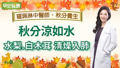 秋分涼如水,水梨、白木耳清燥入肺|羅珮琳醫師|秋分養生