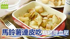 馬鈴薯連皮吃,抗癌降血壓