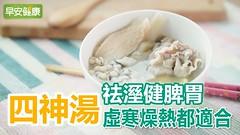 四神湯祛溼健脾胃 虛寒燥熱都適合