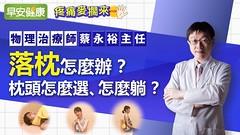 落枕怎麼辦?枕頭怎麼選、怎麼躺?|物理治療師蔡永裕主任|疼痛麥擱來