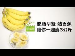 最強燃脂早餐:香蕉熱熱吃,1週瘦3公斤