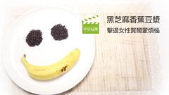 黑芝麻香蕉豆漿 擊退女性賀爾蒙煩惱