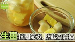 生薑抗關節炎,防軟骨磨損