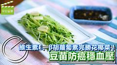 維生素E、β胡蘿蔔素完勝花椰菜!豆苗防癌穩血壓