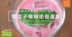 [ 常常好食 × 早安健康精選] 高纖、防癌又能保護心血管  必學的黃金水果粉紅奶昔