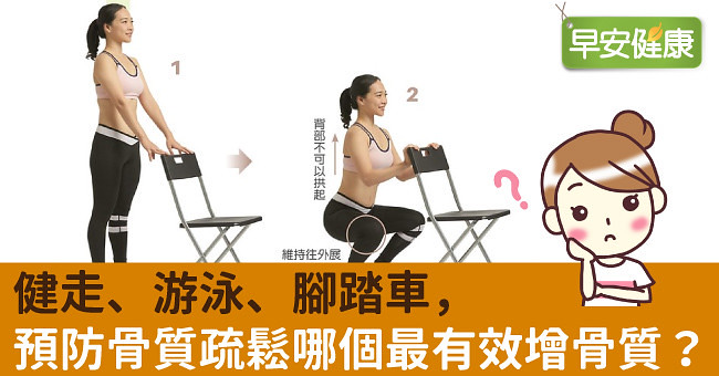 健走、游泳、腳踏車,預防骨質疏鬆哪個最有效增骨質?