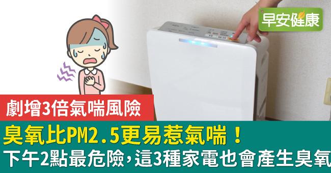 臭氧比PM2.5更易惹氣喘!下午2點最危險,這3種家電也會產生臭氧