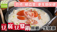 防癌、顧血管、更年期保健,豆腐豆漿鍋照顧一生健康