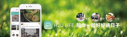 H2U LiFE 專家健康計畫