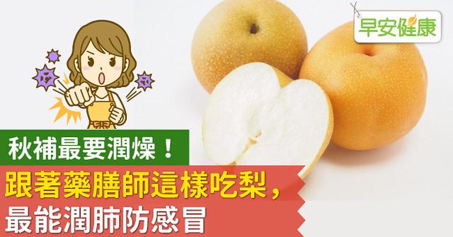 秋補最要潤燥!跟著藥膳師這樣吃梨,最能潤肺防感冒