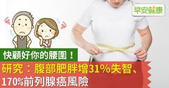 快顧好你的腰圍!研究:腹部肥胖增31%失智、170%前列腺癌風險