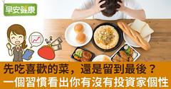 先吃喜歡的菜,還是留到最後?一個習慣看出你有沒有投資家個性