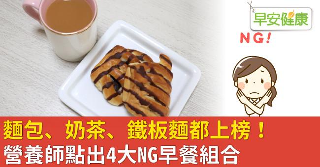 麵包、奶茶、鐵板麵都上榜!營養師點出4大NG早餐組合