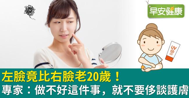 左臉竟比右臉老20歲!專家:做不好這件事,就不要侈談護膚