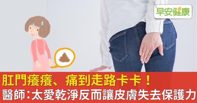肛門癢癢、痛到走路卡卡!醫師:太愛乾淨反而讓皮膚失去保護力