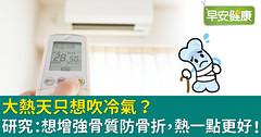 大熱天只想吹冷氣?研究:想增強骨質防骨折,熱一點更好!