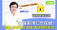 名醫劉博仁也在做!培養1件事活化大腦,有效預防失智