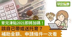育兒津貼2021即將加碼!該自己帶或送托育?補助金額、申請條件一次看