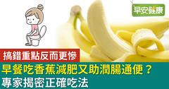 早餐吃香蕉減肥又助潤腸通便?專家揭密正確吃法