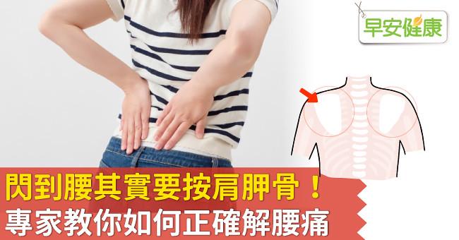 閃到腰其實要按肩胛骨!專家教你如何正確解腰痛