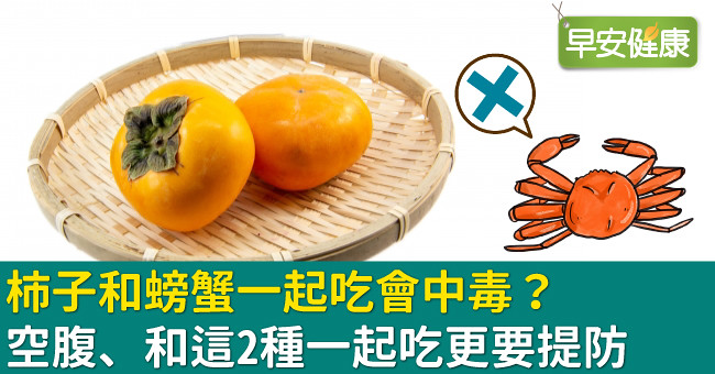 柿子和螃蟹一起吃會中毒?空腹、和這2種一起吃更要提防