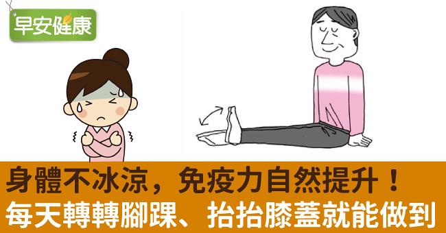 身體不冰涼,免疫力自然提升!每天轉轉腳踝、抬抬膝蓋就能做到