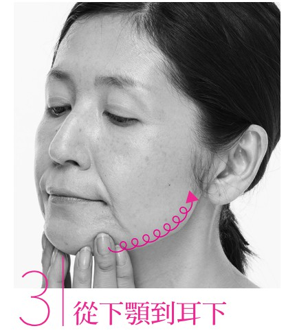 3.從下顎到耳下