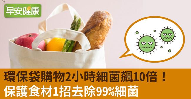 環保袋購物2小時細菌飆10倍!保護食材1招去除99細菌