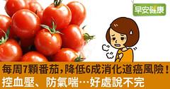 每周7顆番茄,降低6成消化道癌風險!控血壓、防氣喘…好處說不完