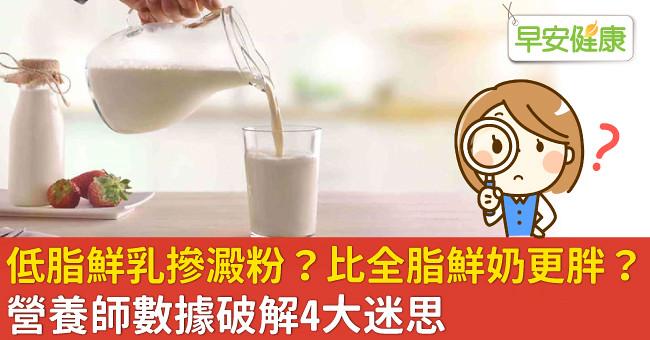 低脂鮮乳摻澱粉?比全脂鮮奶更胖?營養師數據破解4大迷思