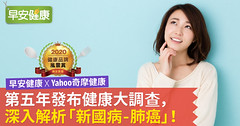 「早安健康 x Yahoo奇摩健康」第五年發布健康大調查,深入解析「新國病-肺癌」!