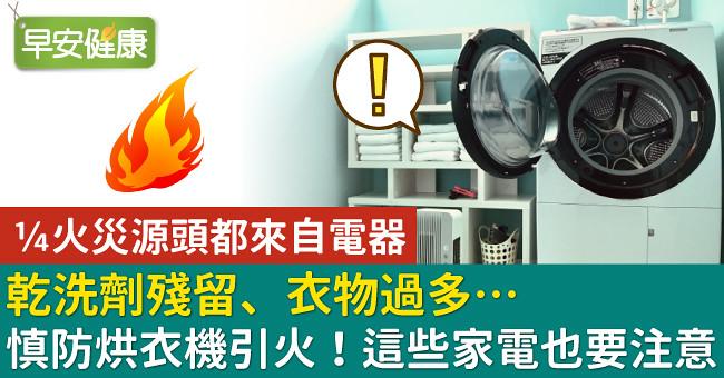 乾洗劑殘留、衣物過多…慎防烘衣機引火!這些家電也要注意