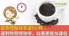 提高燃脂效率達5小時!選對時間喝咖啡,站著更能加速瘦