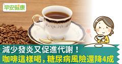 減少發炎又促進代謝!咖啡這樣喝,糖尿病風險還降4成