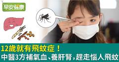 12歲就有飛蚊症!中醫3方補氣血、養肝腎,趕走惱人飛蚊