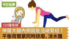 伸展大腿內側就能活絡腎經!平衡荷爾蒙同時排廢、消水腫