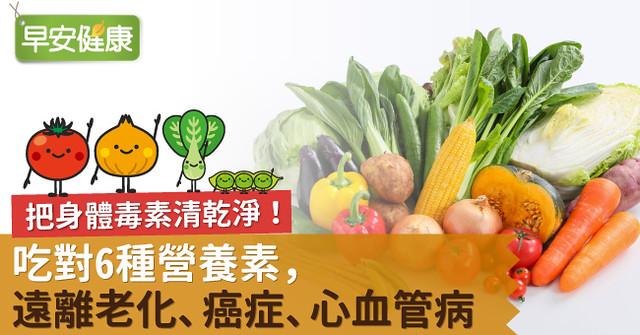 把身體毒素清乾淨!吃對6種營養素,遠離老化、癌症、心血管病
