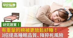 有重量的棉被更放鬆好睡!3招提高睡眠品質、降猝死風險