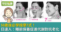 50歲後必學按摩7式!日達人:睡前保養促進代謝對抗老化