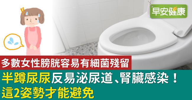 怕馬桶髒,尿尿都半蹲?醫:反易泌尿道、腎臟感染!這2姿勢才能降風險