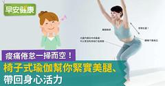 痠痛倦怠一掃而空!椅子式瑜伽幫你緊實美腿、帶回身心活力